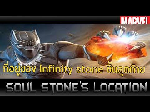 ที่อยู่ของ Infinity Stone สิ้นสุดท้าย!- Comic World Daily