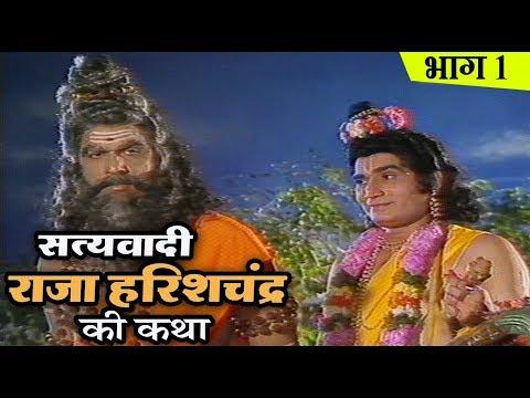 सत्यवादी राजा हरिश्चन्द्र की कथा भाग 1 - Raja Harishchandra Katha