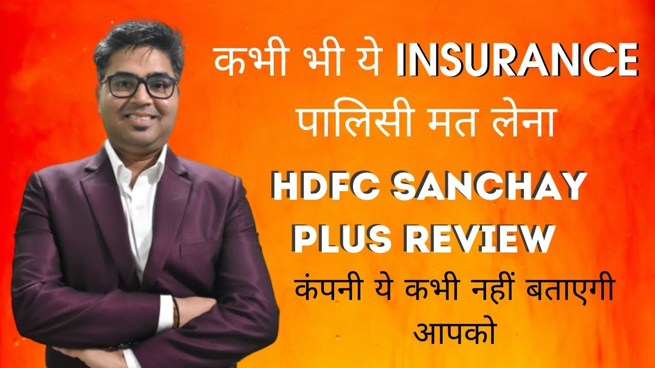 Money back insurance plan | HDFC Life Sanchay Plus Review ...