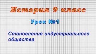 История 9 класс (Урок№1 - Становление индустриального общества.)