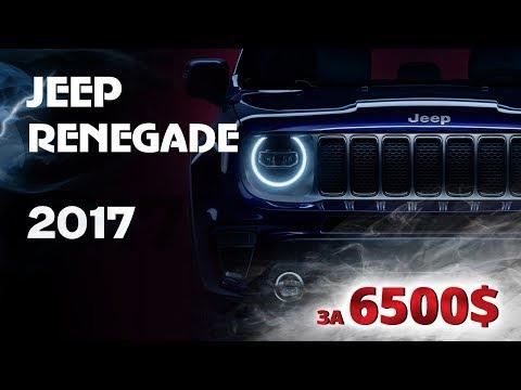 Купили Jeep Renegade Limited 2017 со скрытым ударом за 6500$ на аукционе IAAI. Обзор в СТО.