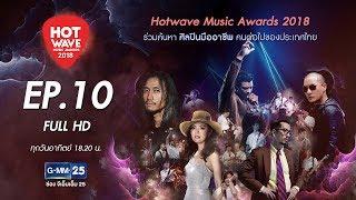 Hotwave Music Awards 2018 EP.10 [FULL HD]