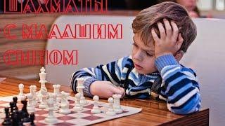 50+ После пятидесяти жизнь только начинается. Играю в шахматы с младшим сыном 5-лет