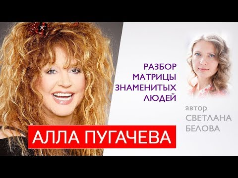 Разбор Нумерологической матрицы знаменитых людей | Алла Пугачева