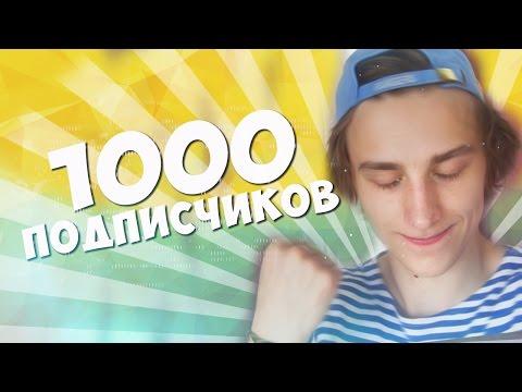 1000 ПОДПИСЧИКОВ -  МУЗЫКА, ДРАЙВ, ШАМПАНСКОЕ
