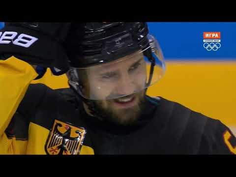 хоккей россия германия олимпиада 2018 RUS   GER olympic final 2018