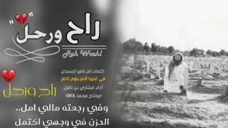 راح ورحل - بدون موسيقى بدون ايقاع - كلمات : أم ناصر المسحل في ابنها ناصر - أداء : مشاري بن نافل .