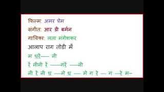 Raina Beeti Jaaye Shyam Na Aaye रैना बीती जाए श्याम न आये