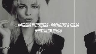 Наталья Ветлицкая - Посмотри в глаза (pinkcream remix)