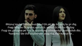 David Greg & Diana Barseghyan - Ov Sirun Sirun [Lyrics]