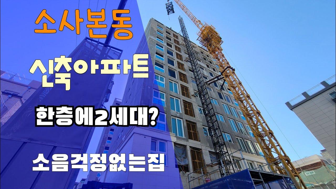 부천 신축빌라 소사본동 신축아파트 - 소사역 도보가능 12층건물 한층2세대 방3 화2 같이보실깨요