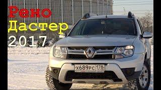 Рено Дастер 2017: Отзыв Владельца Купившего 3-Й Renault Duster Подряд