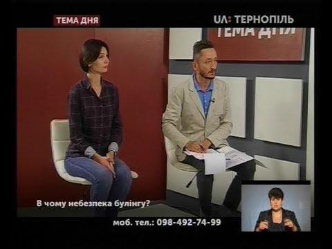 UA: Тернопіль: Тема дня - В чому небезпека булінгу?