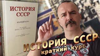 Краткий курс истории СССР