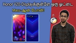 Honor V20 / View 20 Launched - Display Hole & 48 MP Camera! Best Budget Flagship? | Tamil