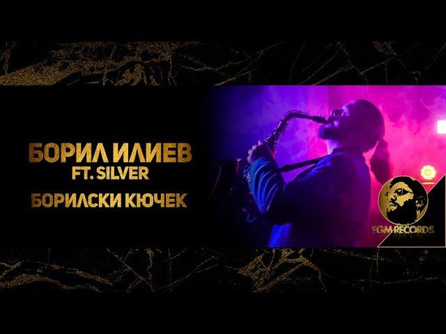 Борил Илиев ft. Силвър - Борилски Кючек
