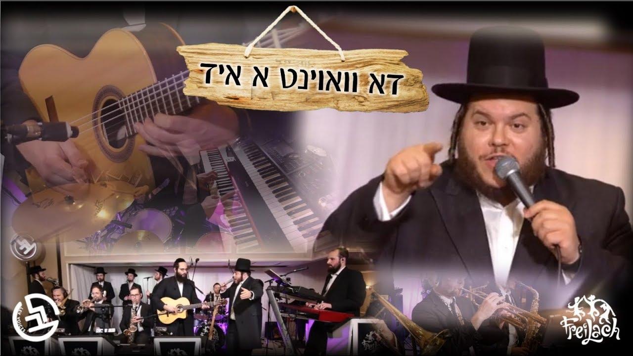 Du Voint A Yid–Freilach Band, Levy Falkowitz & Lev |דא וואוינט א איד-פריילך, לוי פלקוביץ ומקהלת לב