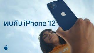 พบกับ iPhone 12 - Apple