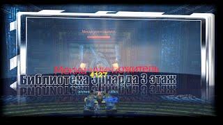 Мекка-уничтожитель - 3 Этаж Библиотеки Эрнарда