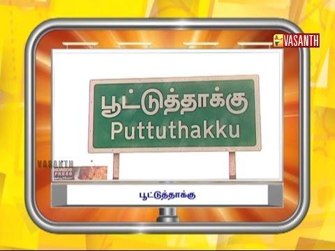 OORUM PERUM 368 | Puttuthakku | 27 FEB 2015 | Vasanth TV