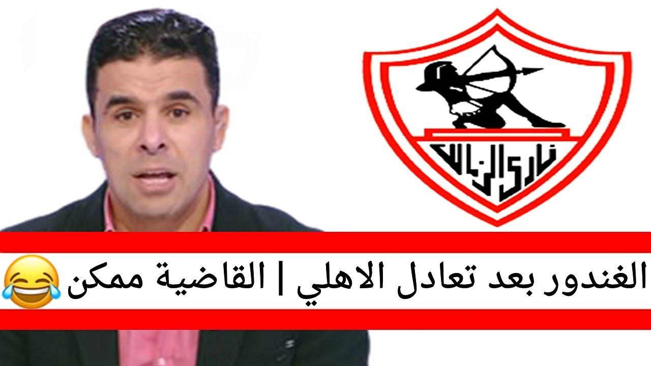 اخبار الزمالك اليوم   تعليق مثير وساخر من خالد الغندور بعد تعادل الاهلي