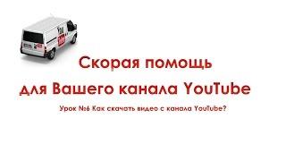 Урок №6 Как скачать видео с YouTuba