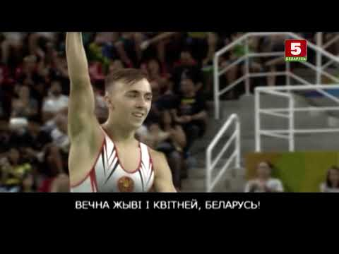 Гимн Республики Беларусь. Телеканал Беларусь-5 (июнь 2017 - июнь 2019 гг.) (HD-версия)