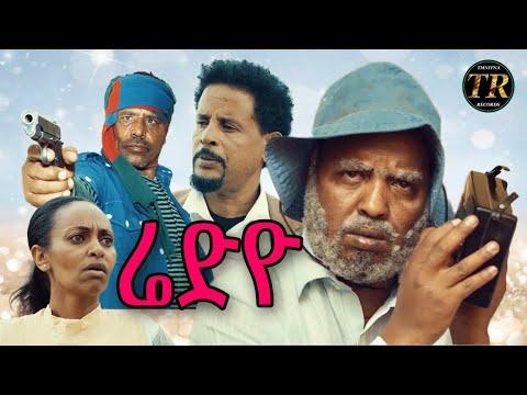 Radio - Short Movie - New Eritrean Movie 2021 by Daniel Teame