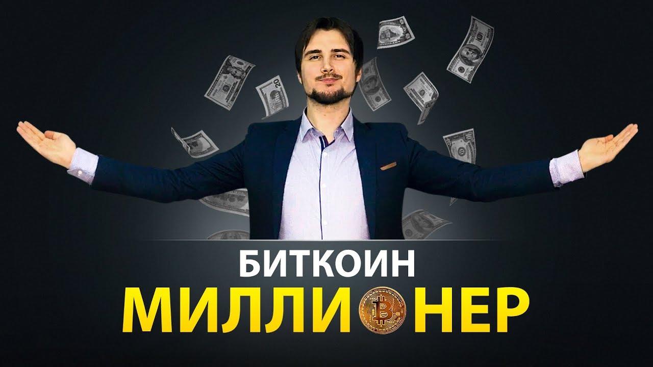 БИТКОИН-МИЛЛИОНЕР  | ФИЛЬМ Короткометражный о Биткоине Bitcoin КРАХ