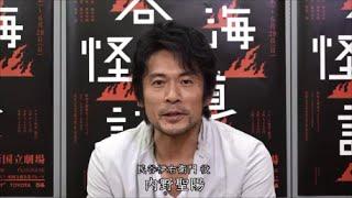 新国立劇場2015年6月公演『東海道四谷怪談』。 四世鶴屋南北の代表作を...