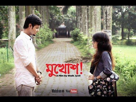 Mukhosh-মুখোশ (Never Trust a Guy) A Bangla short film    Proloy- প্রলয়    2017