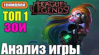 League of Legends ► ИГРА ТОП 1 ЗОИ RU СЕРВЕРА ► ГЕЙМПЛЕЙ.
