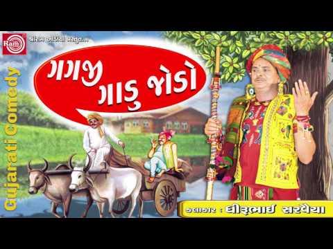 GAGJI GADU JODO   Dhirubhai Sarvaiya   New Gujarati Comedy 2017