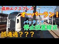 E259系成田エクスプレスが品川駅で大幅にオーバーランして停止位置修正