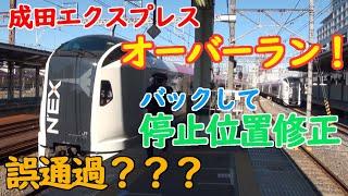 E259系成田エクスプレスが品川駅で大幅にオーバーランして停止位置修正 thumbnail