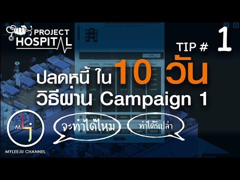 ปลดหนี้ภายใน 10 วัน วิธีผ่าน Campaign 1 - Project Hospital Tip#01 |