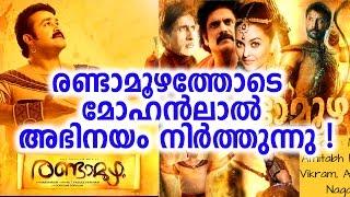 രണ്ടാമൂഴം മോഹൻലാലിൻറെ അവസാന ചിത്രം ?   Is Randamoozham last movie of Mohanlal?