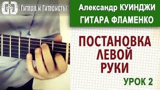 Испанская гитара фламенко. Урок 2. (Не Дидюля)