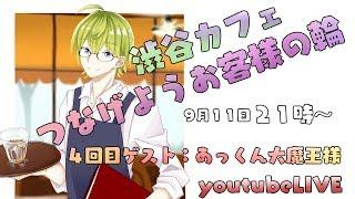 [LIVE] 【渋谷カフェ】つなげようお客様の輪【Vtuber】