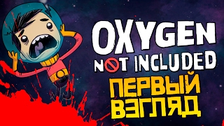 ОНИ УБИЛИ ФЕРГУСА?! - ПЕРВЫЙ ВЗГЛЯД! - Oxygen Not Included