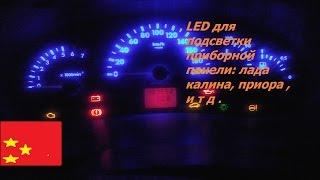 #LED  для подсветки #приборной панели: лада# калина, #приора , и т д .
