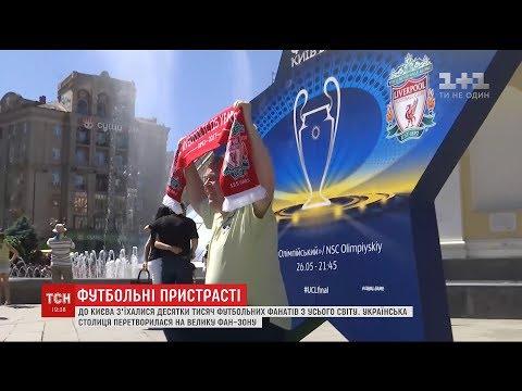 Англійські пісні та іспанські танці: Київ перетворився на суцільну фан-зону