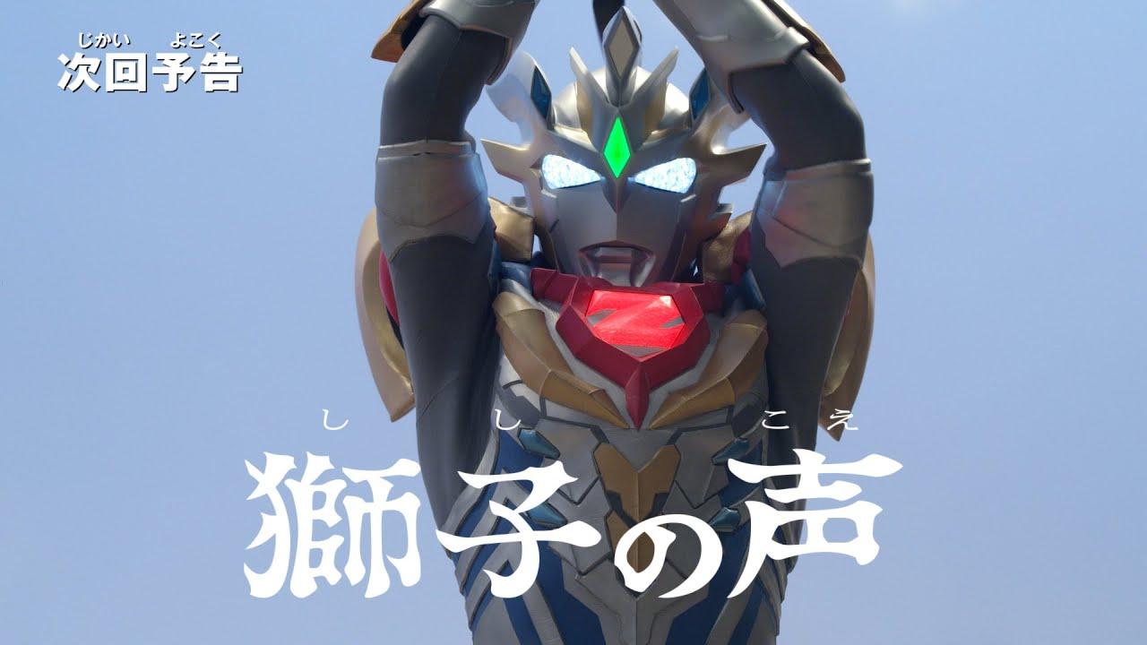 "Ultraman Z Episode 16: ""Voice of Lion"" Trailer & Episode Guide"