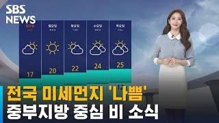 [날씨] 전국 미세먼지 '나쁨'…중부지방 중심 비 소식…