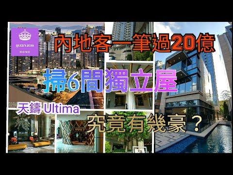 [-睇樓日記-]-內地客-一筆過20億掃6間-獨立屋-究竟有幾豪?何文田-天鑄-ultima-佛光街-|-34校網-|-queen-jess-home-杰西皇后的秘密-~縱遊香港