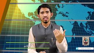 Haftawar Jaiza 13th Oct 2018 Part 01