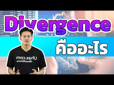 Divergence คืออะไร ? หนึ่งในเทคนิคทำกำไร - การเงินวันละคำ EP. 34