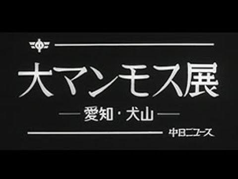 [昭和56年9月] 中日ニュース No.1413 2「大マンモス展」