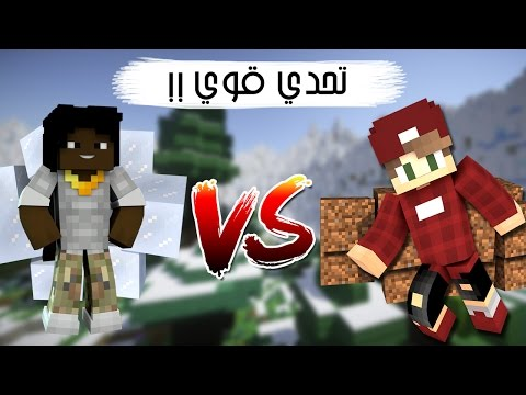 تحدي الاساطير #2 theyab VS Hatim  منافسة قوية!!