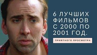6 лучших фильмов с 2000 по 2001 год